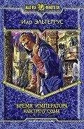 Иар Эльтеррус -Бремя императора: Навстречу судьбе