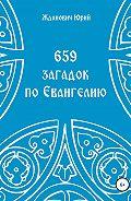 Юрий Жданович -659 загадок по Евангелию