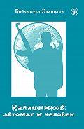 А. В. Голубева - Калашников: автомат и человек