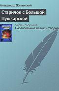 Александр Житинский -Старичок с Большой Пушкарской