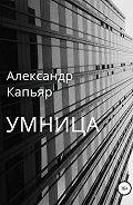 Александр Капьяр -Умница
