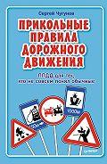 Сергей Чугунов -ППДД. Прикольные правила дорожного движения для тех, кто не совсем понял обычные