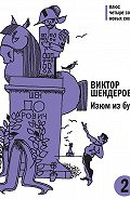 Виктор Шендерович -Изюм из булки. Том 2