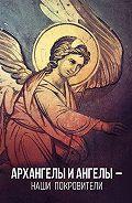 Таисия Олейникова -Архангелы и Ангелы – наши покровители