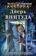 Юлия Фирсанова - Дверь ВНИТУДА