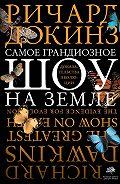 Ричард Докинз -Самое грандиозное шоу на Земле: доказательства эволюции