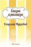 Владимир Мурзабаев - Сказки и рассказы (сборник)