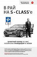 Евгений Иванов - В рай на S-class'e