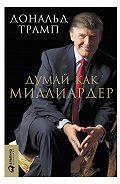 Мередит Макивер -Думай как миллиардер. Все, что следует знать об успехе, недвижимости и жизни вообще