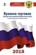 Коллектив авторов -Правила торговли. Санкции (постановление Правительства РФ) с дополнениями и изменениями на 2018 год