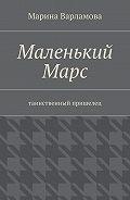 Марина Варламова -МаленькийМарс