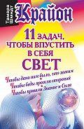 Тамара Шмидт -Крайон. 11 задач, чтобы впустить в себя свет