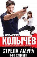 Владимир Колычев -Стрела Амура 9-го калибра