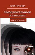 Юлия Ванина -Эмоциональный интеллект. I часть: Вторжение