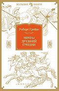 Роберт Грейвс -Мифы Древней Греции