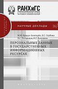 Михаил Брауде-Золотарев -Персональные данные в государственных информационных ресурсах