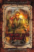 Галина Полынская -Эликсир для вампира
