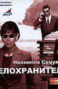 Неонилла Самухина - Ноктюрн