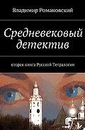 Владимир Романовский -Средневековый детектив