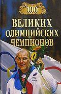 Владимир Малов - 100 великих олимпийских чемпионов