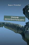 Вадим Ротенберг -Триумф бессознательного