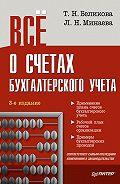 Тамара Беликова, Любовь Минаева - Всё о счетах бухгалтерского учета (3-е издание)