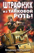 Владимир Першанин -Штрафник из танковой роты