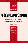 Александр Алибиевич Ялбулганов -Комментарий к Федеральному закону «О землеустройстве»