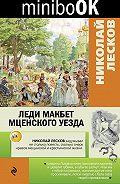 Николай Лесков -Леди Макбет Мценского уезда