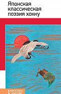Сборник стихов -Японская классическая поэзия хокку