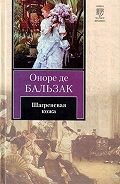 Оноре де Бальзак -Шагреневая кожа