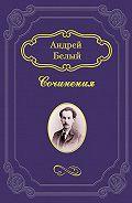 Андрей Белый - Симфония