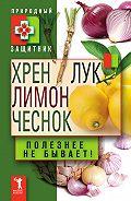 Ю. Николаева - Хрен, лимон, лук, чеснок. Полезнее не бывает!