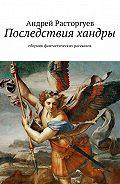 Андрей Расторгуев -Последствия хандры