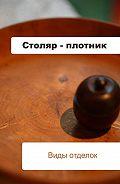 Илья Мельников -Столяр-плотник. Виды отделок