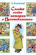 Эдуард Николаевич Успенский -Самые новые истории о Простоквашино