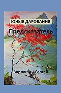 Сергей Варлашин -Юные дарования. Предсказатель