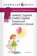Людмила Петрановская -Минус один? Плюс Один! Приемный ребенок в семье