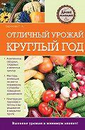 Галина Серикова - Отличный урожай круглый год