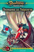 Елизавета Дворецкая - Ведьмина звезда. Книга 1: Последний из Лейрингов