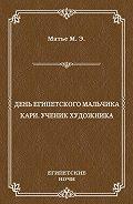 Милица Эдвиновна Матье -День египетского мальчика. Кари, ученик художника (сборник)