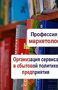 Илья Мельников - Организация сервиса в сбытовой политике предприятия