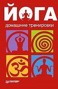 Сборник -Йога. Домашние тренировки