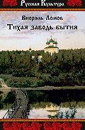 В. М. Ломов - Тихая заводь бытия. Три провинциальные истории