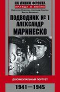 Александр Свисюк - Подводник №1 Александр Маринеско. Документальный портрет. 1941–1945