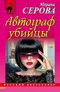 Марина Серова - Автограф убийцы