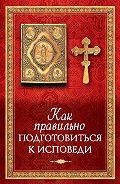 Татьяна Копяткевич -Как правильно подготовиться к исповеди