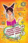 Елена Усачева -Дева. Звезда в подарок