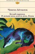 Чингиз Айтматов - И дольше века длится день...