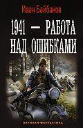 Иван Байбаков -1941 – Работа над ошибками